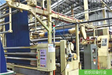 纺织印染行业应用范例